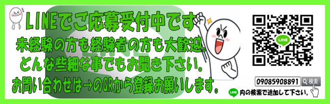 当バナーは性風俗店、東京都豊島区~台東区デリバリーヘルス 『誘惑マル秘ミセス』のLINE求人紹介バナーです。 大塚、その他周辺地域にステキな人妻・熟女を派遣致しますのでお気軽にお電話下さい。