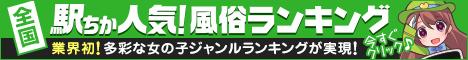 大塚・巣鴨の風俗の人気店ランキング![駅ちか]人気 風俗ランキング