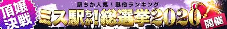 [駅ちか]で探す大塚・巣鴨の風俗情報