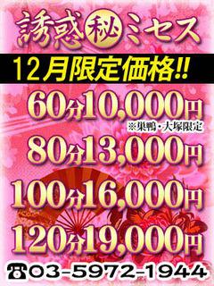 [10月限定価格]