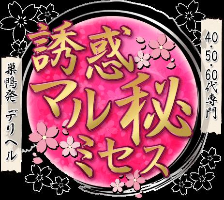 大塚・駒込・巣鴨 人妻熟女風俗デリヘル『誘惑マル秘ミセス』